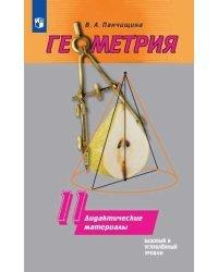 Геометрия. Дидактические материалы. 11 класс. Базовый и углублённый уровни (к учебнику А.В. Погорелова)
