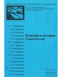 Культура и история. Славянский мир. Выпуск 8