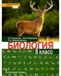 Биология. Учебник. 8 класс. ФГОС