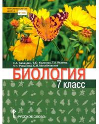 Биология. Учебник. 7 класс. ФГОС