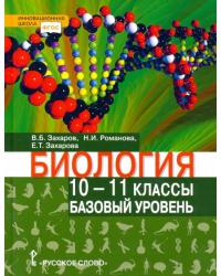 Биология. Учебник. 10-11 класс. Базовый уровень. ФГОС