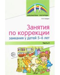 Занятия по коррекции заикания у детей 5-6 лет. Часть 2