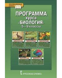 "Программа курса ""Биология"". 5-9 класс. ФГОС"