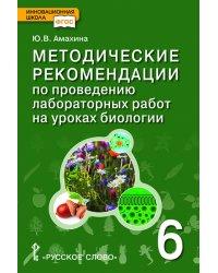 Методические рекомендации по проведению лабораторных работ на уроках биологии. 6 класс. ФГОС