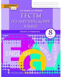 Тесты по английскому языку: лексика и грамматика. 8 класс. ФГОС