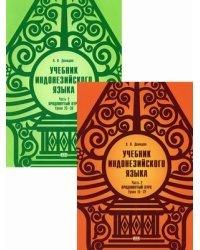 Учебник индонезийского языка. Продвинутый курс. Учебник. В 2-х частях. Часть 2: Книга 1: Уроки 15-22; Книга 2: Уроки 23-30 (количество томов: 2)