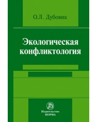Экологическая конфликтология (предупреждение и разрешение эколого-правовых конфликтов)