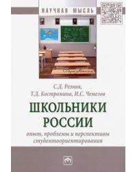 Школьники России: опыт, проблемы и перспективы студентоориентирования