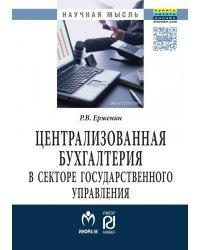 Централизованная бухгалтерия в секторе государственного управления: теория и практика