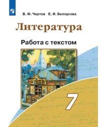 Литература. Работа с текстом. 7 класс