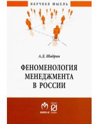 Феноменология менеджмента в России