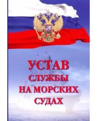 Устав службы на морских судах: инструкция