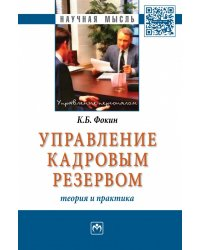 Управление кадровым резервом: теория и практика