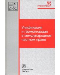 Унификация и гармонизация в международном частном праве. Вопросы теории и практики