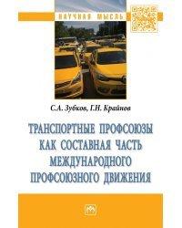 Транспортные профсоюзы как составная часть международного профсоюзного движения