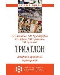 Триатлон: теория и практика тренировки