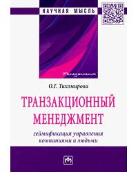 Транзакционный менеджмент: геймификация управления компаниями и людьми