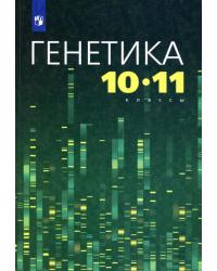 Генетика 10-11 кл. Учебное пособие