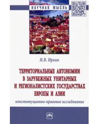 Территориальные автономии в зарубежных унитарных и регионалистских государствах Европы и Азии (конституционно-правовое исследование)