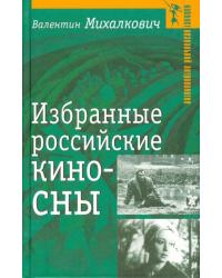 Избранные российские киносны