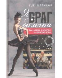 Я враг балета. Книга об игре в культуре и о культуре игры