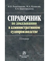 Справочник по доказыванию в административном судопроизводстве