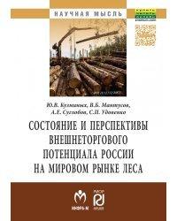 Состояние и перспективы внешнеторгового потенциала России на мировом рынке леса