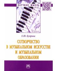 Сотворчество в музыкальном искусстве и музыкальном образовании