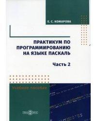 Практикум по программированию на языке Паскаль. Учебное пособие. Часть 2