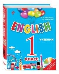 ENGLISH. 1 класс. Учебник