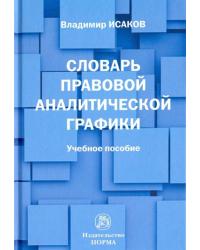 Словарь правовой аналитической графики. Учебное пособие