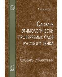 Словарь этимологически проверяемых слов русского языка