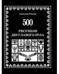 500 рисунков двуглавого орла