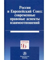 Россия и Европейский Союз: современные правовые аспекты взаимоотношений