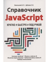 Справочник JavaScript. Кратко, быстро, под рукой