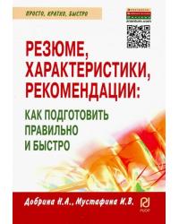 Резюме, характеристика, рекомендация: как подготовить правильно и быстро