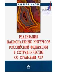 Реализация национальных интересов Российской Федерации в сотрудничестве со странами АТР