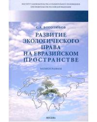 Развитие экологического права на евразийском пространстве