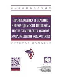 Профилактика и лечение непроходимости пищевода после химических ожогов коррозивными жидкостями