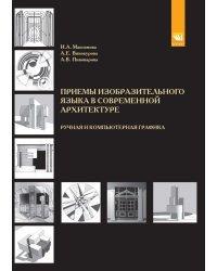 Приёмы изобразительного языка в современной архитектуре (ручная и компьютерная графика)