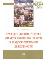 Правовые основы участия органов публичной власти в градостроительной деятельности