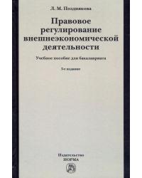 Правовое регулирование внешнеэкономической деятельности (российское гражданское и международное частное право)