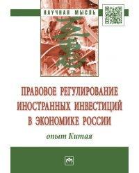Правовое регулирование иностранных инвестиций в экономике России: опыт Китая