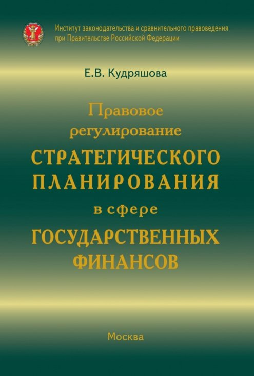 Правовое регулирование стратегического планирования в сфере государственных финансов