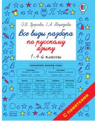 Все виды разбора по русскому языку. 1-4-й классы