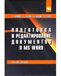 Подготовка и редактирование документов в MS WORD