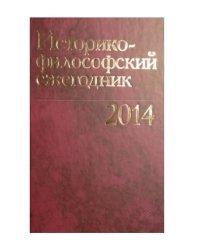 Историко-философский ежегодник 2014