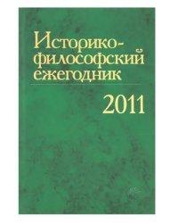 Историко-философский ежегодник 2011