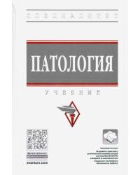 Патология. Учебник