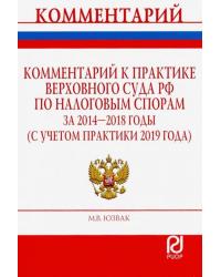 Комментарий к практике Верховного Суда РФ по налоговым спорам за 2014-2018 гг. (с учетом практики 2019 года)